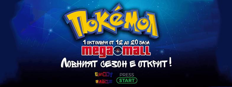 Есенен щурм за покемони в Mega Mall