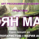 Лекция на проф. Дамян Попхристов и Мария Арабаджиева