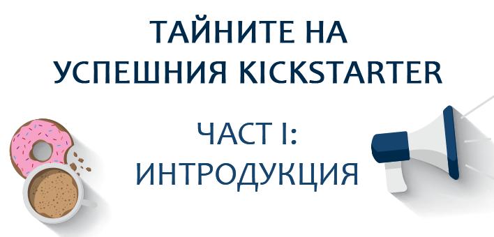 Тайните на успешния Kickstarter, част I: Интродукция