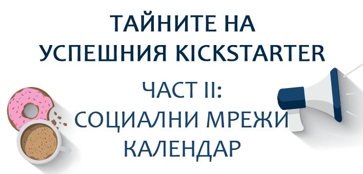 Тайните на успешния Kickstarter, част II: Социални Мрежи и Календар