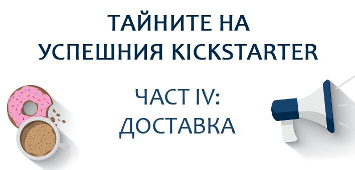 Тайните на успешния Kickstarter, част IV: Доставка