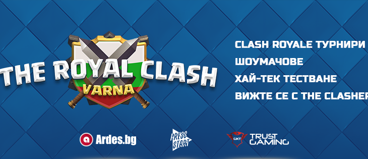 Правила за участие в турнир The Royal Clash: Varna